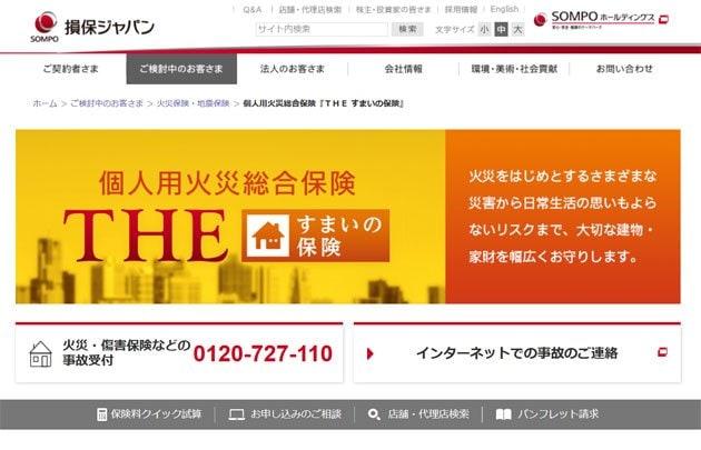 出典:THE すまいの保険WEBサイト