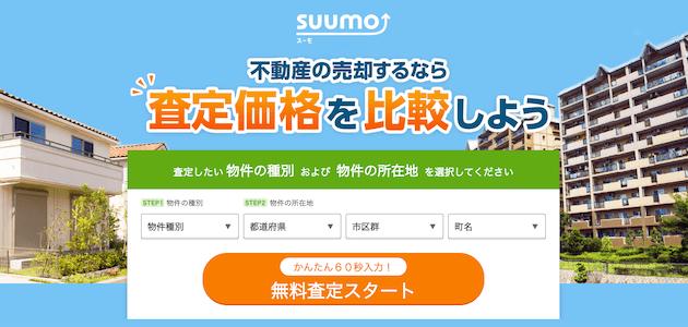 「SUUMO売却査定」トップページ