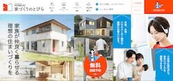 注文住宅無料相談サイト「HOME4U家づくりのとびら」公式サイトはこちら