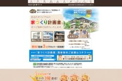 注文住宅一括資料請求サイト「タウンライフ家づくり」の公式サイトはこちら