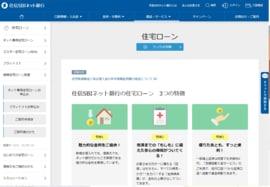 住信SBIネット銀行の住宅ローンのトップページ