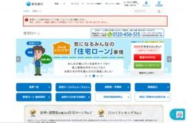新生銀行の住宅ローンのトップページ