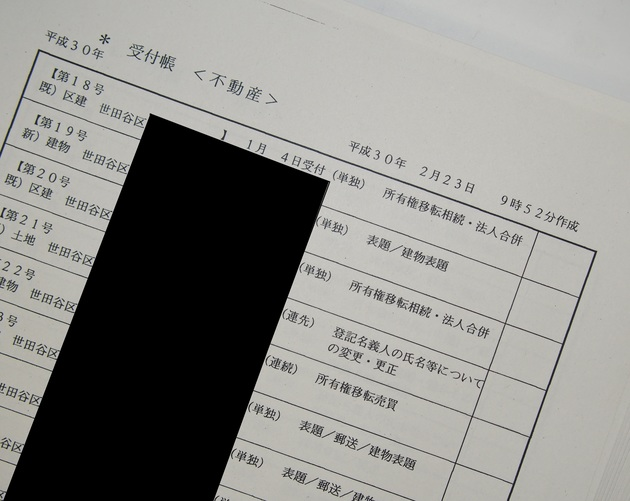 世田谷区の不動産登記受付表