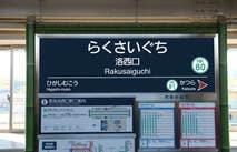 京都市洛外で住むべき駅ランキング全44駅!再開発が進む洛西口・桂川の中古マンションが上昇!清水五条も根強い人気!【完全版】