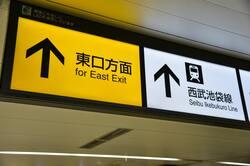 東長崎駅をつなぐ西部池袋線
