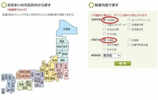 地方公共団体における住宅リフォームに係わる支援制度検索サイトで検索