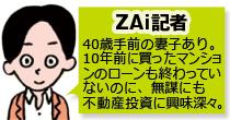 ZAi記者が自腹で不動産投資をしよう!
