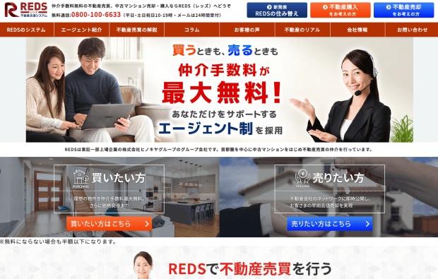 不動産仲介サービス「REDS(レッズ)」