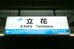 JR立花駅は尼崎駅の次の駅(出典:PIXTA)