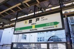 JR登戸駅の様子(出典:PIXTA)