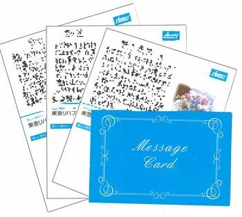 東急リバプル営業メッセージカード