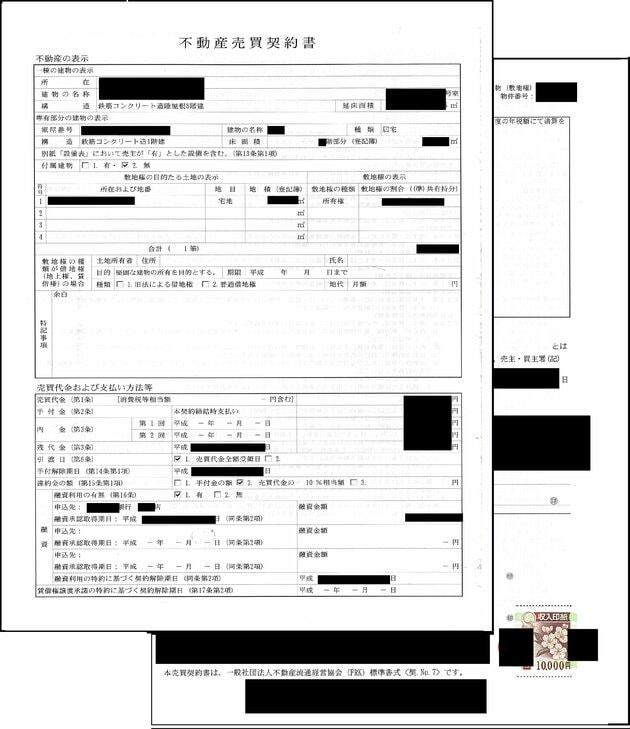 不動産売買契約書の一例