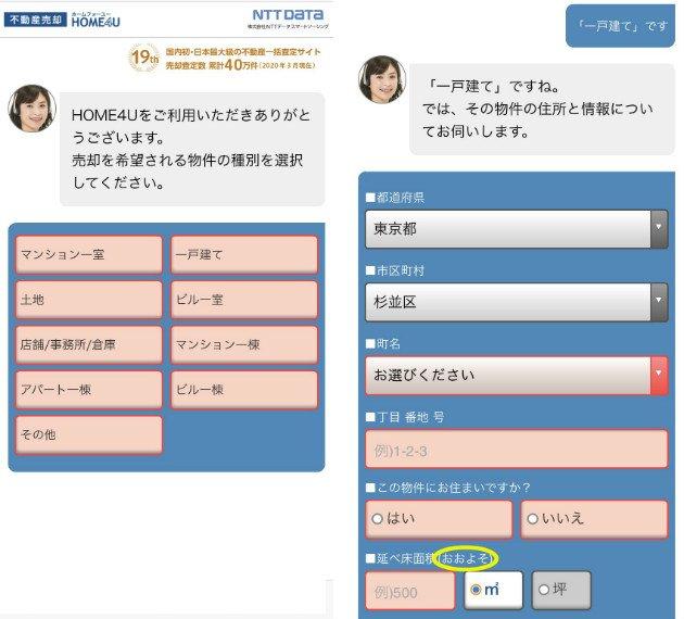HOME4Uは、様々な物件の種類について査定を依頼できる(物件情報入力画面、スマホ版)
