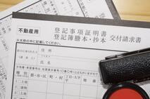 a中古マンション購入前に、登記簿の内容を確認しよう!抹消されていない権利があるときは、要注意