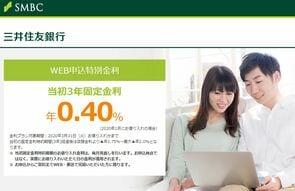 三井住友銀行の3年固定金利の紹介ページ