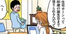 a住宅ローンの借入期間ってどう設定すればいいの?若林健次さんの4コマ漫画「住宅ローンは五里霧中」⑫