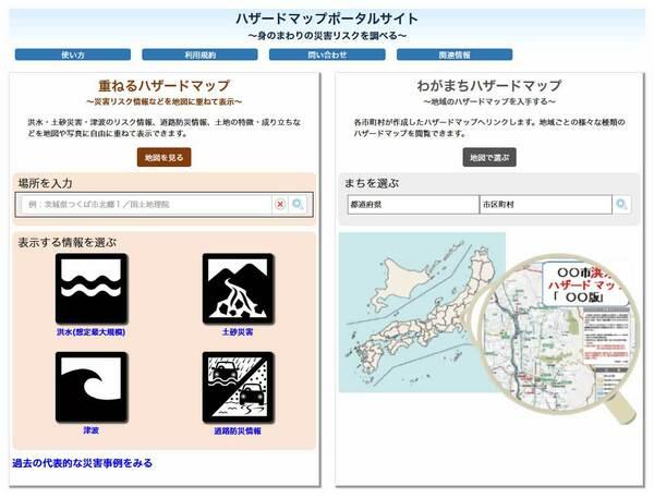 ハザードマップポータルサイト トップ画面