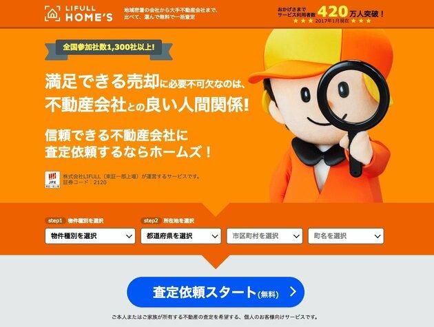 不動産一括査定サイト「LIFULL HOME'S」トップページ