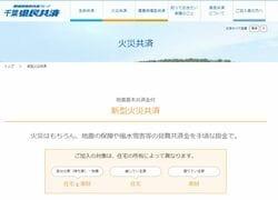 千葉県民共済 公式サイト