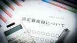 家の固定資産税の計算方法と、最新の軽減措置は? 忘れずしっかり申告を【2021年度版】