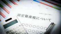 a家の固定資産税の計算方法と、最新の軽減措置は? 忘れずしっかり申告を【2021年度版】