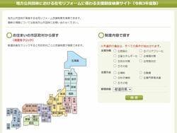 地方公共団体における住宅リフォームに係わる支援制度検索サイト(令和3年度版)トップページ
