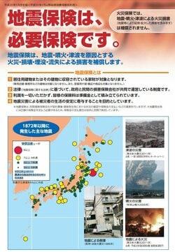地震保険のパンフレット