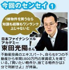 日本ファイナンシャル・アカデミーの講師束田さん