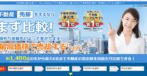 a不動産の「買取」に対応した「一括査定サイト」の中で、全国~東京などで展開する主要4サイトを徹底比較!