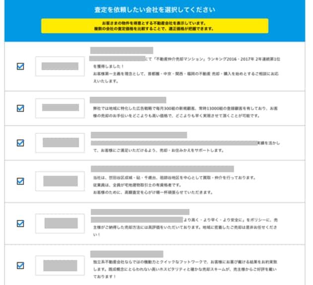 不動産会社の選択画面(HOME4U)