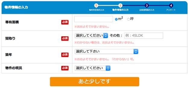 物件情報の入力画面(リビンマッチ)