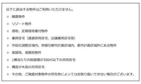 一部の銀行は、融資対象外の不動産を列挙している(三井住友銀行の「WEB申込専用住宅ローンⅠ」)