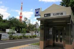 都営三田線芝公園駅入口(出典:PIXTA)