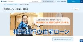 横浜銀行の住宅ローンのトップページ