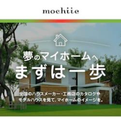持ち家計画の公式サイトはこちら