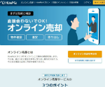 「HowMa(ハウマ)オンライン売却」(一般媒介での一括査定)の公式サイトはこちら