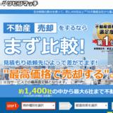 不動産の「買取」に対応した「一括査定サイト」の中で、全国~東京などで展開する主要4サイトを徹底比較!