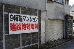 新築マンション建設反対運動