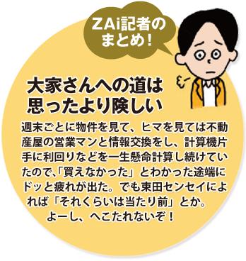 ZAi記者のまとめ!不動産投資で大家さんになるのは思ったより難しい。