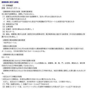 「大田区田園調布地区地区計画」建築物などに関する項目(一部抜粋)(出典:大田区WEBサイト