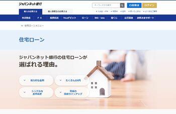 ジャパンネット銀行の住宅ローンのトップページ