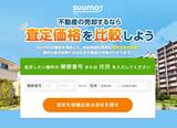 「SUUMO売却査定」で、記者が実際に「不動産一括査定」を試した結果は?