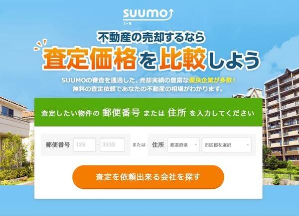 SUUMO不動産売却のトップページ