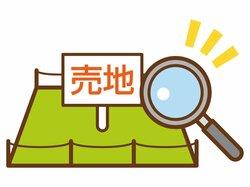 土地売却査定の種類