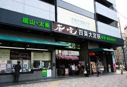 嵐電 四条大宮駅(出典:PIXTA)