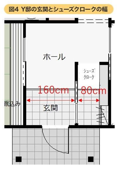 図4)Y邸の玄関とシューズクロークの幅