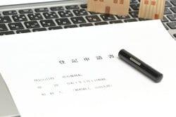 相続不動産の登記義務化