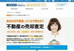 NTTデータグループが運営する不動産一括査定サイト「HOME4U」