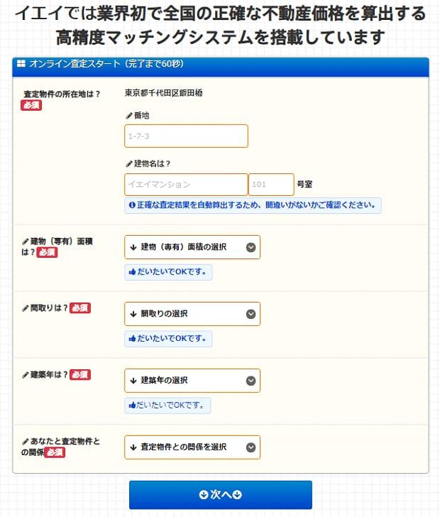 物件情報の入力画面(イエイ)