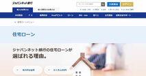 ジャパンネット銀行の住宅ローンの金利・金利推移・手数料(新規・借り換え) は?【2020年12月最新】魅力的な変動金利に、多くの0円サービスを実践!